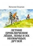 Книга Летние приключения Лёши, Лены иих необычных друзей автора Наталия Осадчая