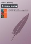 Книга Летним днем автора Фазиль Искандер
