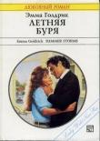 Книга Летняя буря автора Эмма Голдрик