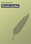 Книга Летняя улыбка автора Айрис Джоансен