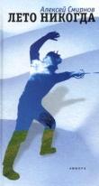 Книга Лето никогда автора Алексей Смирнов