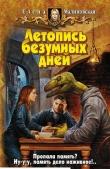 Книга Летопись безумных дней автора Елена Малиновская