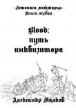 Книга Летописи межмирья автора Александр Маяков