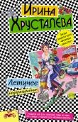 Книга Летучее недоразумение автора Ирина Хрусталева