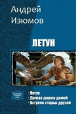 Книга Летун. Трилогия (СИ) автора Андрей Изюмов