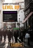 Книга Level Up. Рестарт (СИ) автора Данияр Сугралинов