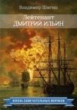 Книга Лейтенант Дмитрий Ильин автора Владимир Шигин