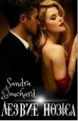 Книга Лезвие ножа автора Sandra Bouchard