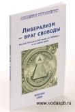 Книга Либерализм — враг свободы автора (ВП СССР) Внутренний Предиктор СССР