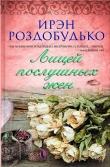 Книга Лицей послушных жен (сборник) автора Ирэн Роздобудько