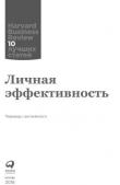 Книга Личная эффективность автора авторов Коллектив