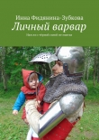 Книга Личный варвар автора Инна Фидянина-Зубкова