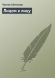 Книга Лицом к лицу автора Чингиз Айтматов