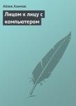 Книга Лицом к лицу с компьютером автора Айзек Азимов