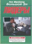 Книга Лидеры автора Том Шрайтер