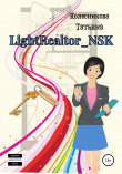 Книга LightRealtor_NSK автора Татьяна Колесникова