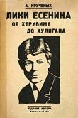 Книга Лики Есенина. От херувима до хулигана автора Алексей Крученых