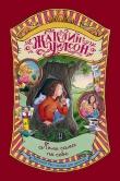 Книга Лили сама по себе автора Жаклин Уилсон