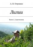 Книга Лилии автора А. Отрошко