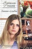 Книга Линия судьбы автора Наталия Рощина