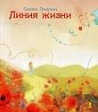 Книга Линия жизни автора Ирина Семина