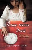 Книга Лишь пять дней автора Джули Лоусон Тиммер