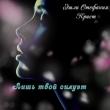Книга Лишь твой силуэт (СИ) автора Стефания Крист Эшли