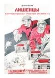 Книга Лишенцы в системе социальных отношений автора Демьян Валуев