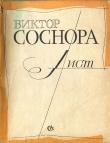 Книга Лист автора Виктор Соснора