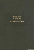 Книга Листки из рукописи скитающегося софиста автора Аполлон Григорьев