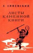 Книга Листы каменной книги автора Александр Линевский