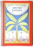 Книга Листья банана автора Вера Абдулова