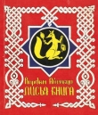 Книга Лисья книга [сборник басен] автора Вардан Айгекци