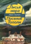 Книга Лисья нора автора Айвен Саутолл