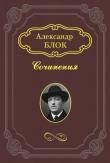 Книга Литературные итоги 1907 года автора Александр Блок