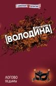 Книга Логово ведьмы автора Наталия Володина