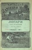 Книга Лопари автора Вера Харузина