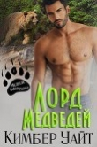 Книга Лорд медведей (ЛП) автора Кимбер Уайт