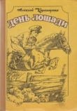 Книга Лошадиные истории автора Алексей Коркищенко