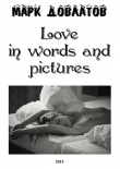 Книга Love in words and pictures (СИ) автора Марк Довлатов
