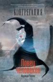 Книга Ловец человеков автора Надежда Попова