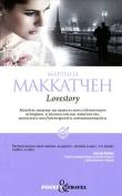 Книга Lovestory автора Мартина Маккатчен