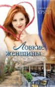 Книга Ловкие женщины автора Дженнифер Крузи