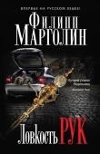 Книга Ловкость рук автора Филипп Марголин