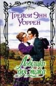 Книга Ловушка для мужа автора Трейси Энн Уоррен