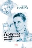 Книга Ловушка для примерной девочки автора Ирина Волчок