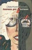 Книга Ловушка для Золушки автора Себастьян Жапризо