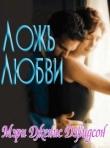 Книга Ложь любви автора Мэри Дэвидсон