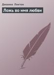 Книга Ложь во имя любви автора Джоанна Лэнгтон