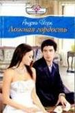 Книга Ложная гордость автора Андреа Йорк